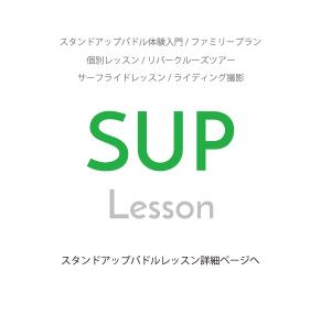 SUP SCHOOL