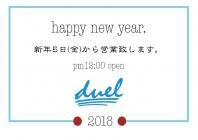 新年5日より、2F新店舗でお待ちしております♪
